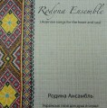 Rodyna Ensemble CD